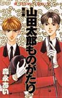山田太郎ものがたり (第1巻) (あすかコミックス)