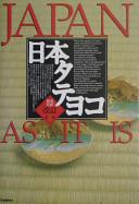 日本タテヨコ―JAPAN AS IT IS