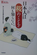 日本人は桜のことを何も知らない。 (E Life‐long Books)