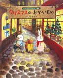 クリスマスのおかいもの (講談社の創作絵本―季節と行事のよみきかせ絵本)