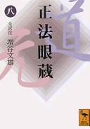 正法眼蔵 8 (講談社学術文庫 1652)