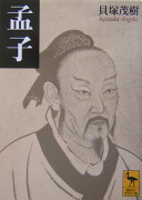 孟子 (講談社学術文庫 1676)