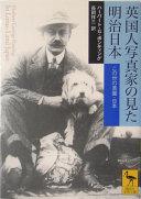 英国人写真家の見た明治日本