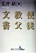 使徒教父文書 (講談社文芸文庫)