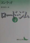 ロード・ジム(下) (講談社文芸文庫)