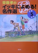 齋藤孝のイッキによめる! 名作選 小学5年生