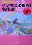 齋藤孝のイッキによめる! 名作選 小学6年生