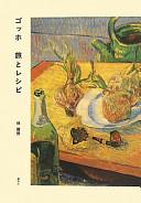 ゴッホ 旅とレシピ (講談社ARTピース)