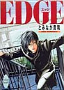 EDGE (講談社X文庫―ホワイトハート)