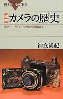 図解・カメラの歴史 (ブルーバックス)