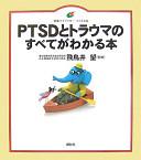 PTSDとトラウマのすべてがわかる本 (健康ライブラリー イラスト版)