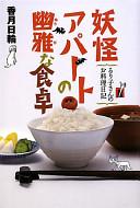 妖怪アパートの幽雅な食卓 るり子さんのお料理日記 (YA!ENTERTAINMENT)