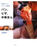 発酵なしでウルトラ簡単 パン、ピザ、中華まん (講談社のお料理BOOK)