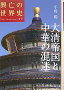大清帝国と中華の混迷 (興亡の世界史)