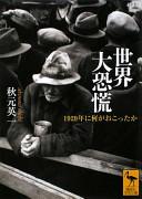 世界大恐慌 : 1929年に何がおこったか