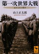 第一次世界大戦 : 忘れられた戦争