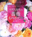マダム高木の薔薇ものがたり (セレクトBOOKS)