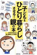 子どもをひとり暮らしさせる!  親の本―大学生を支える物と部屋と心の準備 (主婦の友子育てBOOKS)