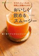 おいしく飲めるスムージー  ―サラダ、ジュースより効率よく栄養がとれる ! (食べてすこやかシリーズ)