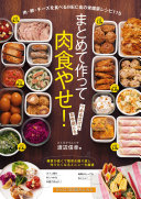 まとめて作って肉食やせ!―肉・卵・チーズを食べるMEC食の常備菜レシピ115