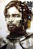傭兵ピエール(上) (集英社文庫)