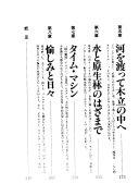 オーパ! (集英社文庫 122-A)