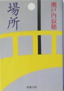 場所 (新潮文庫)
