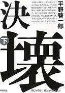 決壊〈下〉 (新潮文庫)