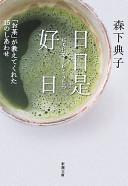 日日是好日―「お茶」が教えてくれた15のしあわせ (新潮文庫)