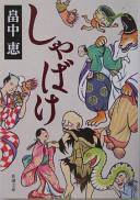 しゃばけ しゃばけシリーズ1 (新潮文庫)