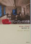ドリアン・グレイの肖像 (新潮文庫)