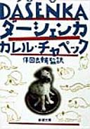 ダーシェンカ (新潮文庫)