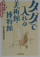 タダで入れる美術館・博物館―お得で楽しいTOKYO散歩 (新潮OH!文庫)