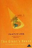 ジャイアンツ・ハウス (新潮クレスト・ブックス)