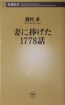 妻に捧げた1778話 (新潮新書)