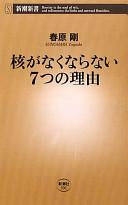 核がなくならない7つの理由 (新潮新書)