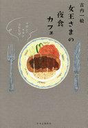女王さまの夜食カフェ - マカン・マラン ふたたび