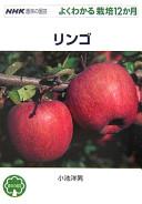 リンゴ (NHK趣味の園芸 よくわかる栽培12か月)