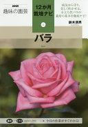 バラ (NHK趣味の園芸12か月栽培ナビ(1))
