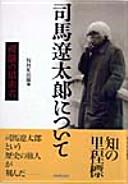 司馬遼太郎について―裸眼の思索者