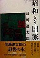 「昭和」という国家