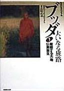 ブッダ 大いなる旅路〈1〉輪廻する大地 仏教誕生 (NHKスペシャル)