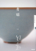 青磁 (NHK美の壺)