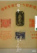 切手 (NHK美の壺)