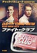ファイト・クラブ ( ハヤカワ文庫 NV927 )