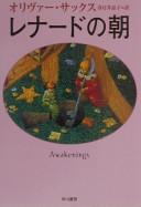 レナードの朝 (ハヤカワ文庫NF)