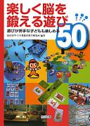 楽しく脳を鍛える遊び50 : 遊びが苦手な子どもも楽しめる