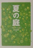 夏の庭 : The friends