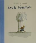 いつもだれかが.../ユッタ・バウアー 徳間書店 ; 2002.12