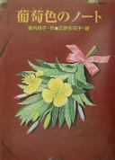 葡萄色のノート (あかね・ブックライブラリー)